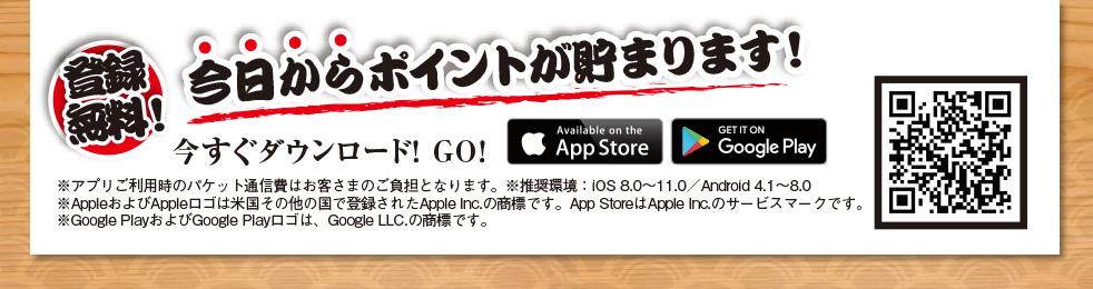今日からポイントが貯まります! 登録無料!今すぐダウンロード!ゴー!APP Store Google Play ※アプリご利用時のパケット通信費はお客さまのご負担となります。※推奨環境:iOS 8.0から11.0/Android 4.1から8.0 ※AppleおよびAppleロゴは米国その他の国で登録されたApple Inc.の商標です。App StoreはApple Inc.のサービスマークです。※Google PlayおよびGoogle Playロゴは、vtGoogle LLC.の商標です。