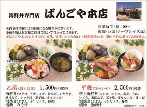 海鮮丼専門店 ばんごや本店