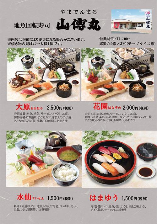 地魚回転寿司 山傳丸