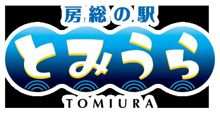 房総の駅 とみうら TOMIURA