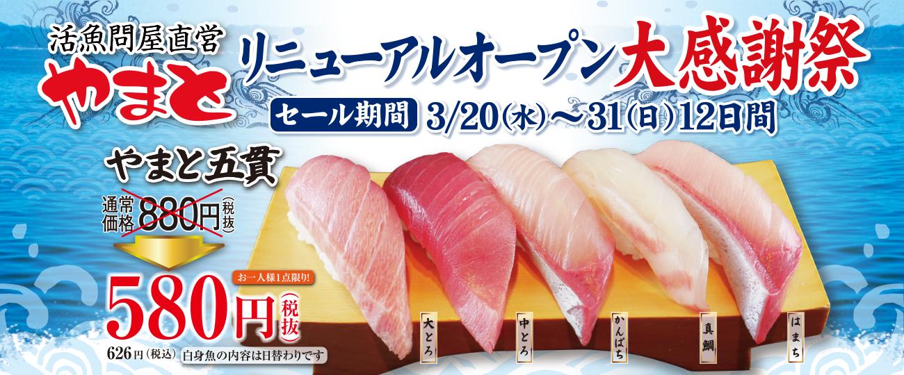 やまとイオンモール成田店 リニューアルオープン大感謝祭 3月20日(水曜日)から31日(日曜日)