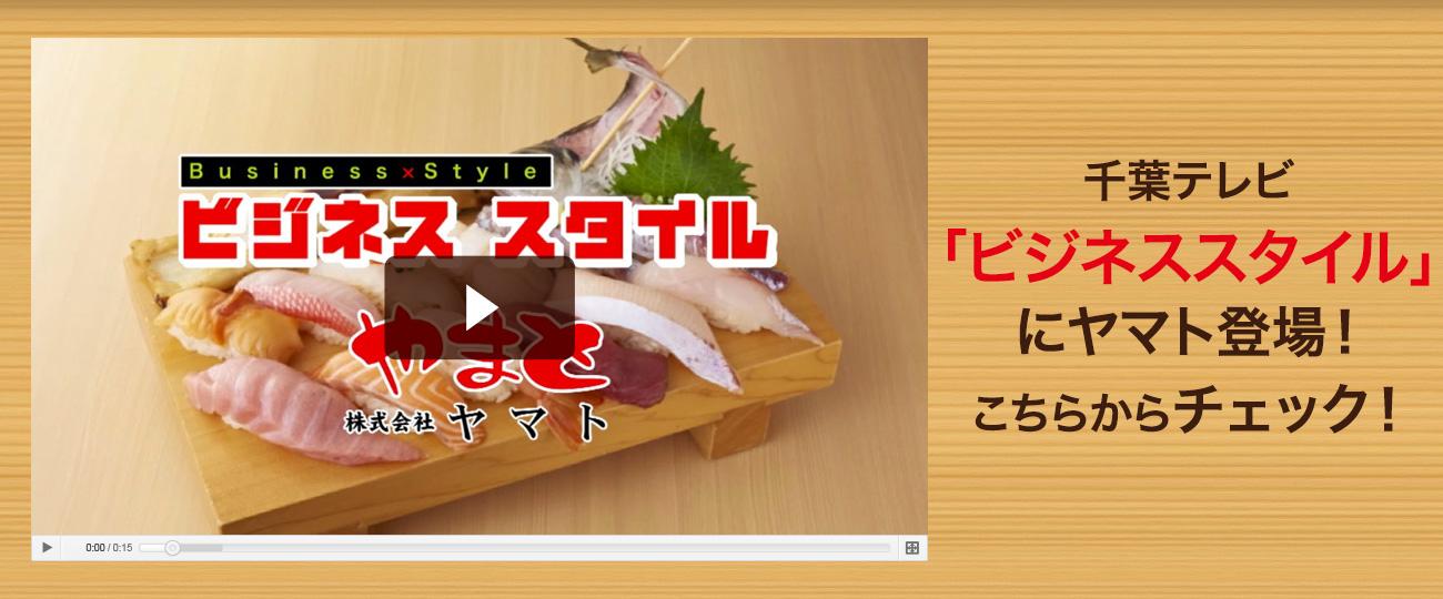 千葉テレビ「ビジネススタイル」
