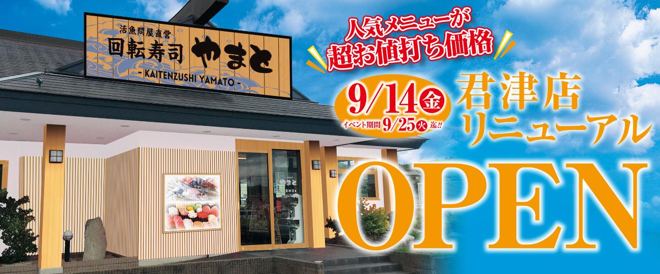 9月14日(金曜日)回転寿司やまと 君津店リニューアルオープン!