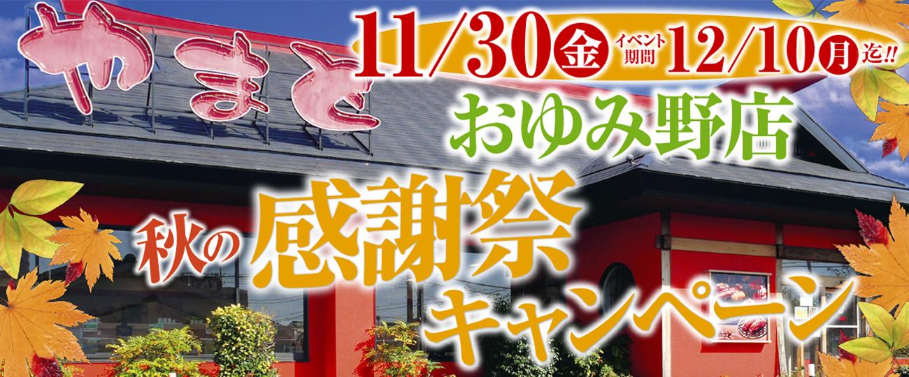 おゆみ野店 秋の感謝祭キャンペーン