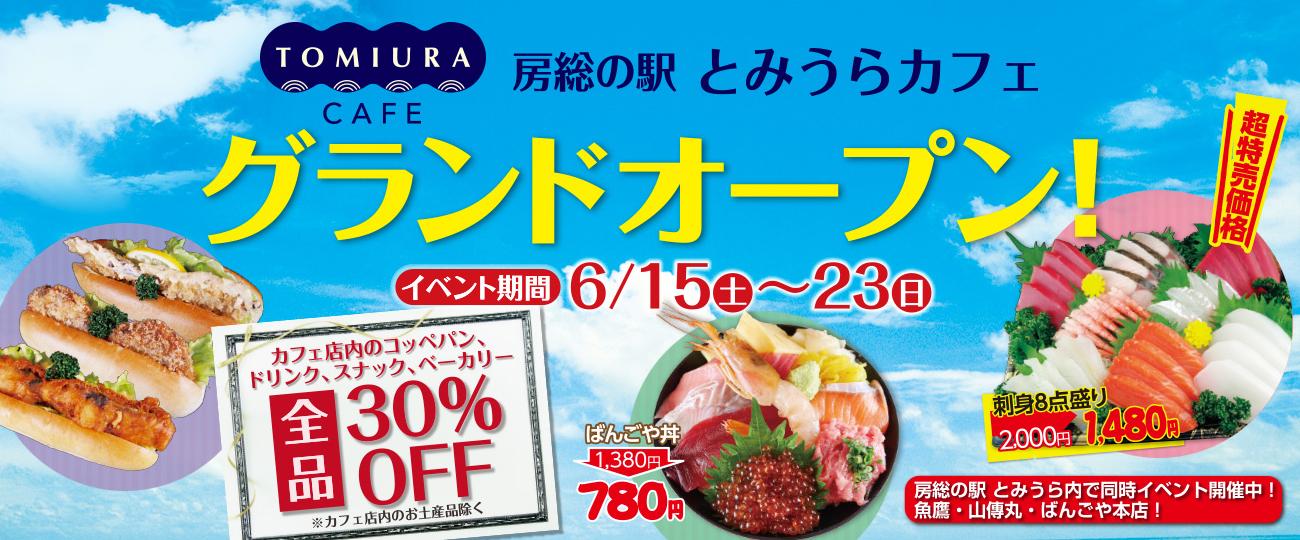 「房総の駅 とみうらカフェ」オープンキャンペーン。6月15日(土曜日)から23日(日曜日)