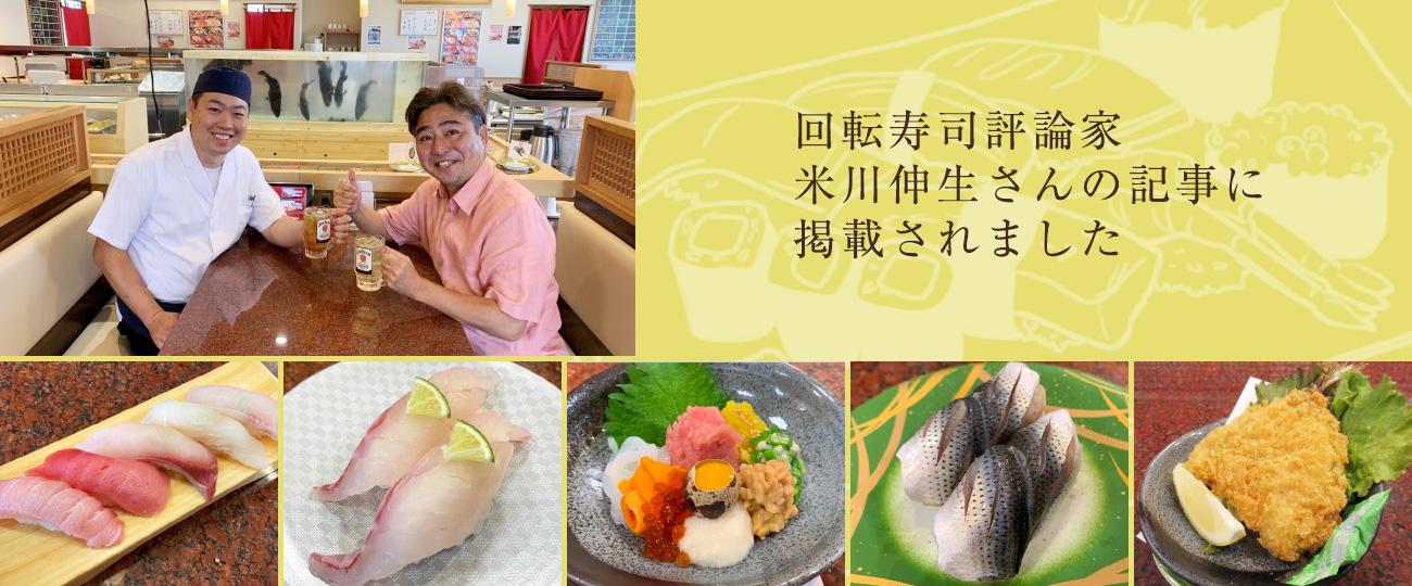 回転寿司評論家・米川伸生さんの記事に掲載されました