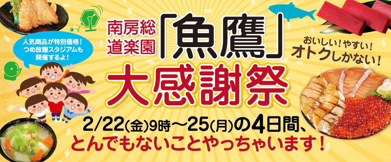 房総道楽園「魚鷹」大感謝祭 2月22日(金曜日)から25日(月曜日)の4日間、とんでもないことやっちゃいます!