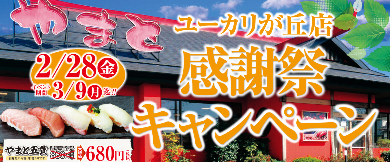 ユーカリが丘店感謝祭キャンペーン